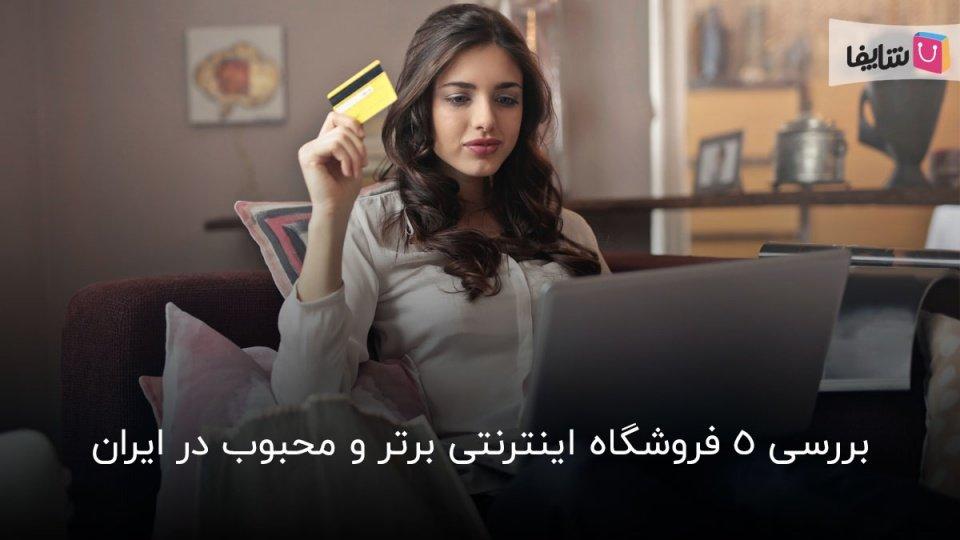 بهترین فروشگاه های اینترنتی ایران کدام هستند؟
