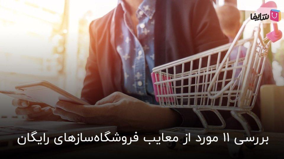 معایب فروشگاه ساز های رایگان چیست و چه تاثیری روی مدیریت کسب و کار دارد؟