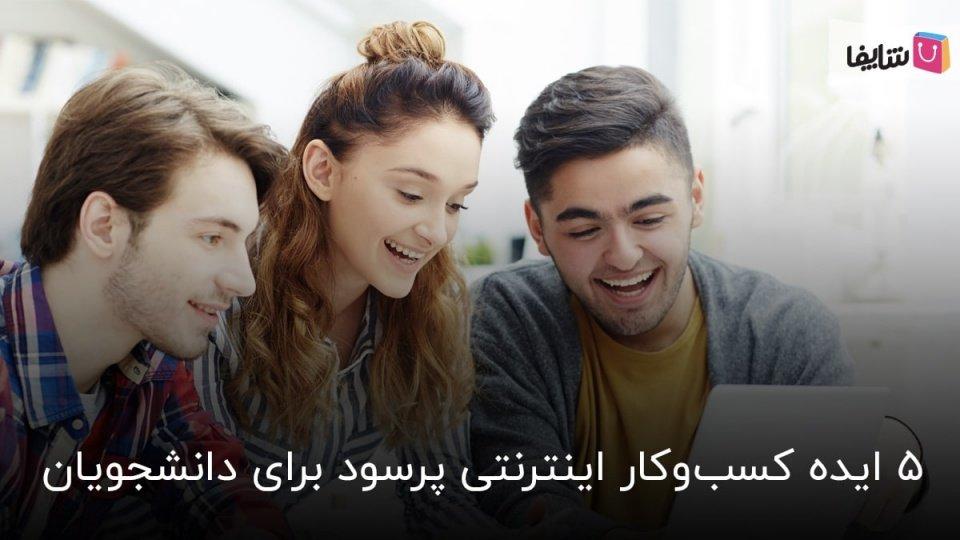 ایده های کسب درآمد اینترنتی برای دانشجویان