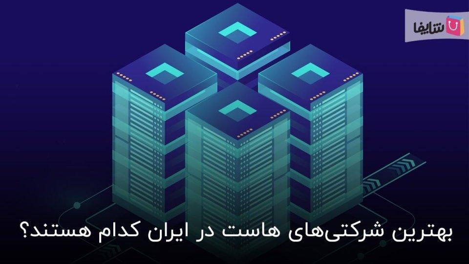 بهترین هاست ایران، ویژگی آن ها و معرفی 10 شرکت برتر