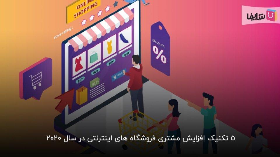 چطور شاهد افزایش مشتری فروشگاه های اینترنتی خود باشیم؟