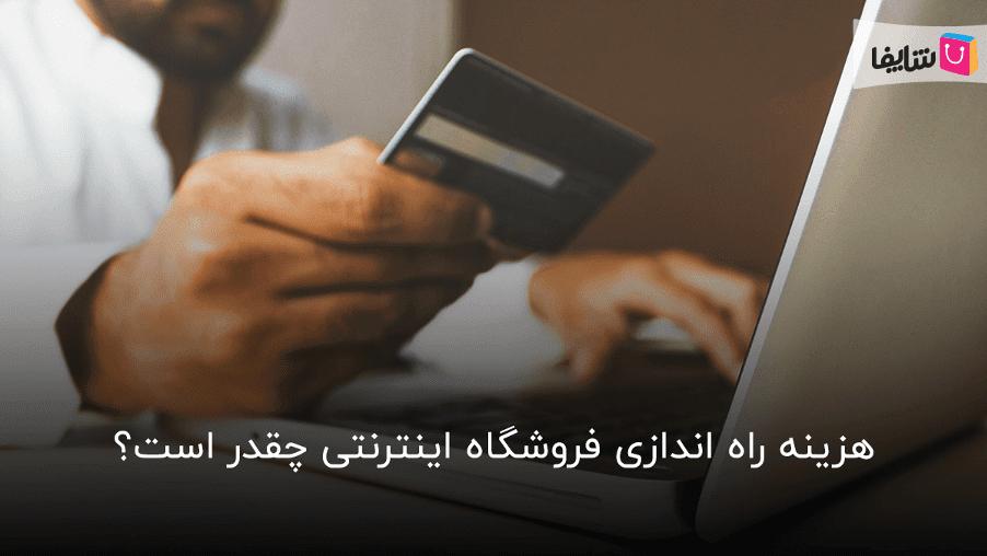 راه اندازی فروشگاه اینترنتی چقدر سرمایه می خواهد؟