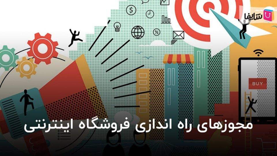 مجوزهای راه اندازی فروشگاه اینترنتی