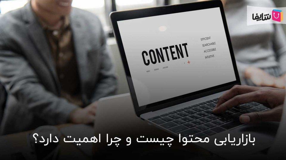 بازاریابی محتوا چیست و چرا اهمیت دارد؟