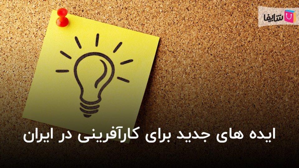 ایده های جدید برای کارآفرینی