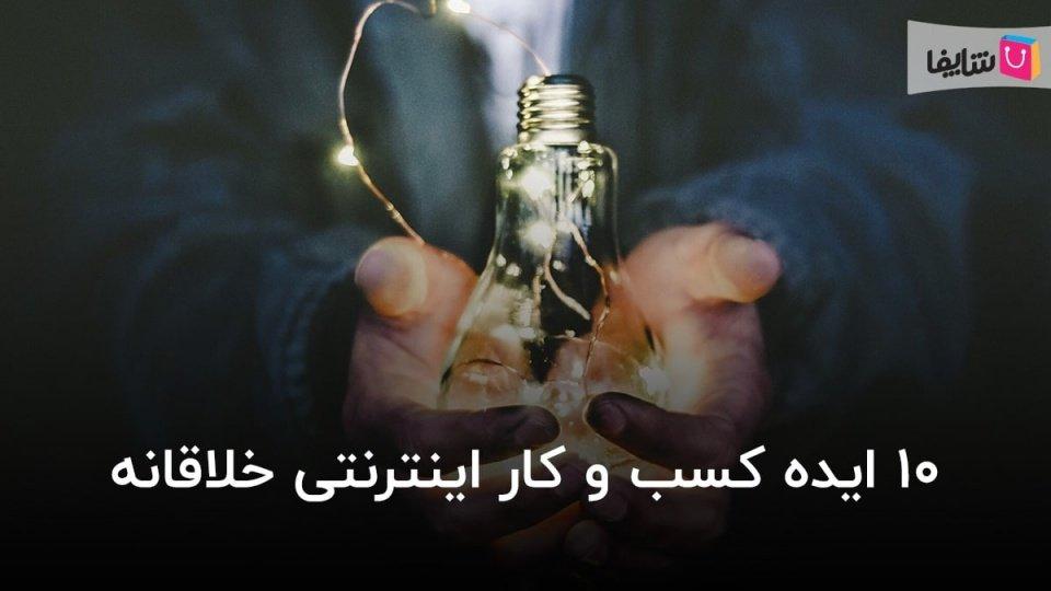ایده کسب و کار اینترنتی خلاقانه