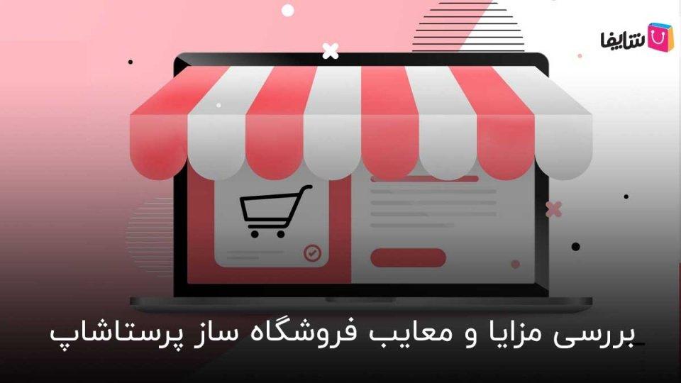پرستاشاپ برای راه اندازی فروشگاه اینترنتی مناسب است؟