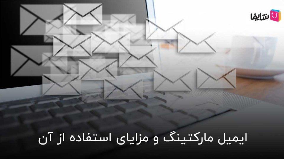 صفر تا صد ایمیل مارکتینگ برای کسب و کار ها