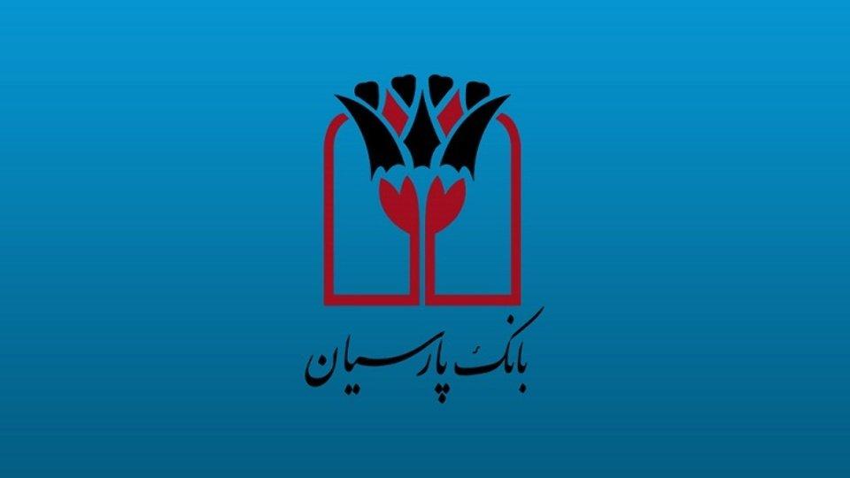 اخذ سریع درگاه پرداخت الکترونیک بانک پارسیان