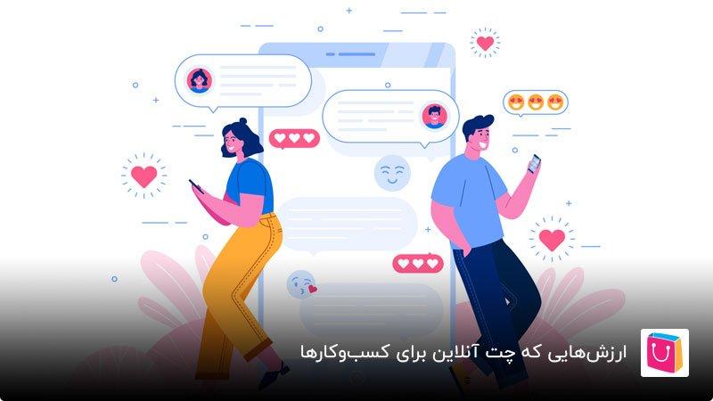 مزایای چت آنلاین برای کسب و کارهای آنلاین