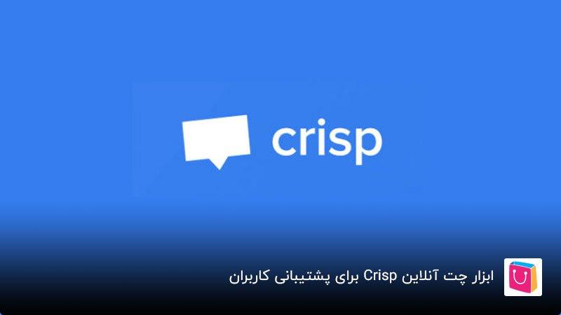 ابزار چت آنلاین Crisp برای پشتیبانی کاربران