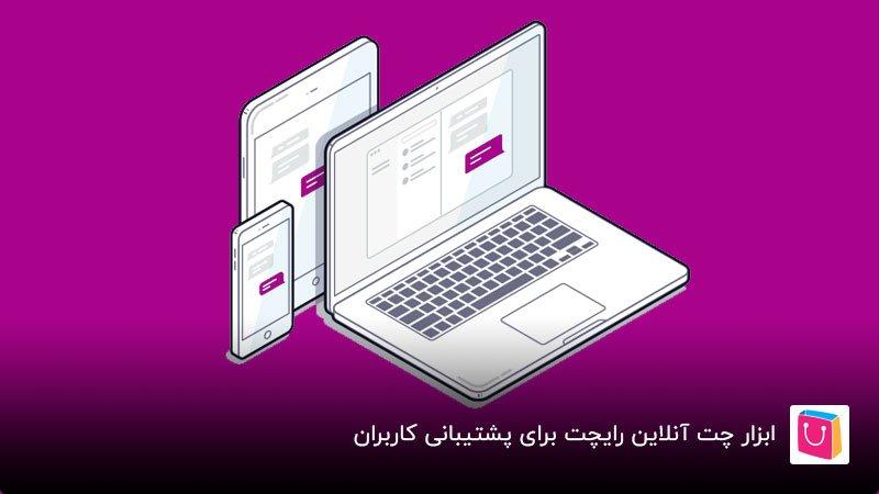 ابزار چت آنلاین رایچت برای پشتیبانی کاربران
