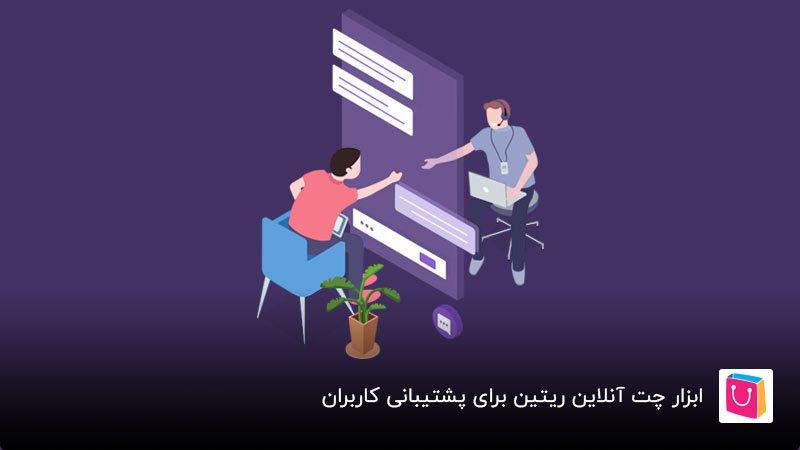 ابزار چت آنلاین ریتین برای پشتیبانی کاربران