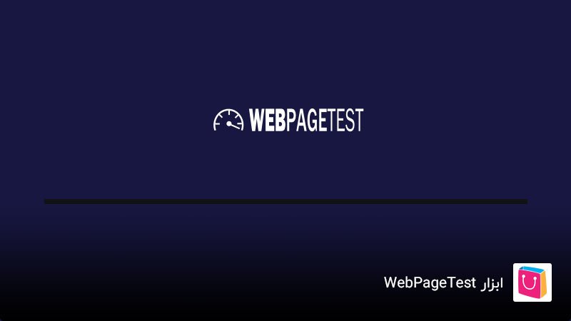بررسی ابزار تست سرعت WebPageTest