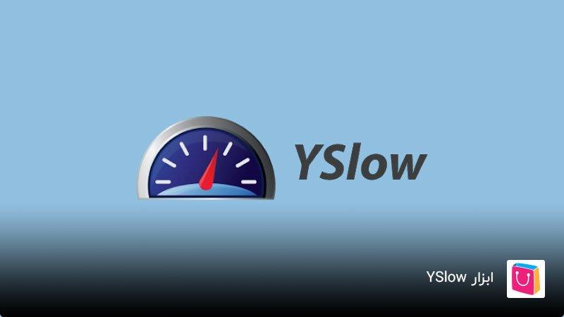 بررسی ابزار تست سرعت YSlow