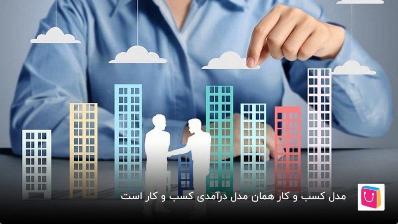 مدل کسب و کار همان مدل درآمدی کسب و کار است