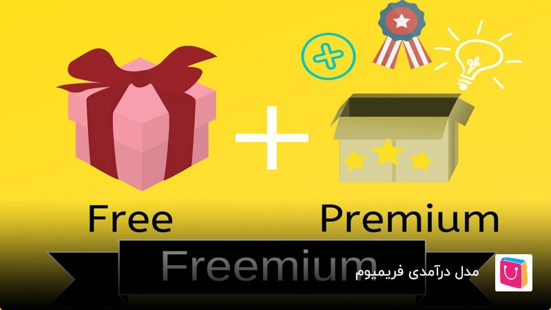 مدل درآمدی فریمیوم