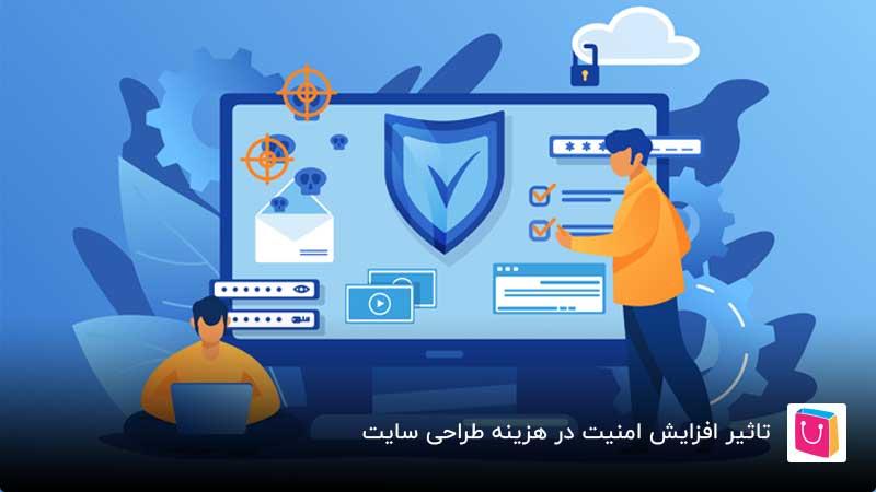 تاثیر افزایش امنیت در هزینه طراحی سایت