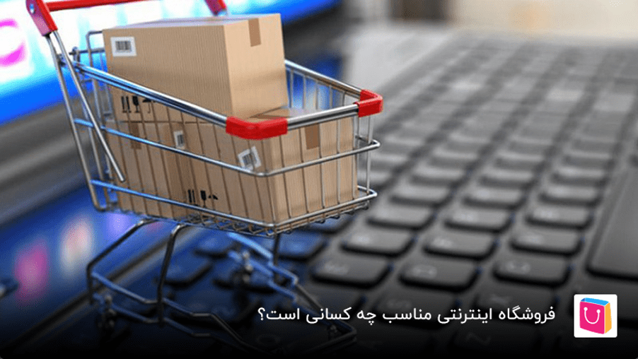 فروشگاه اینترنتی مناسب چه کسانی است؟