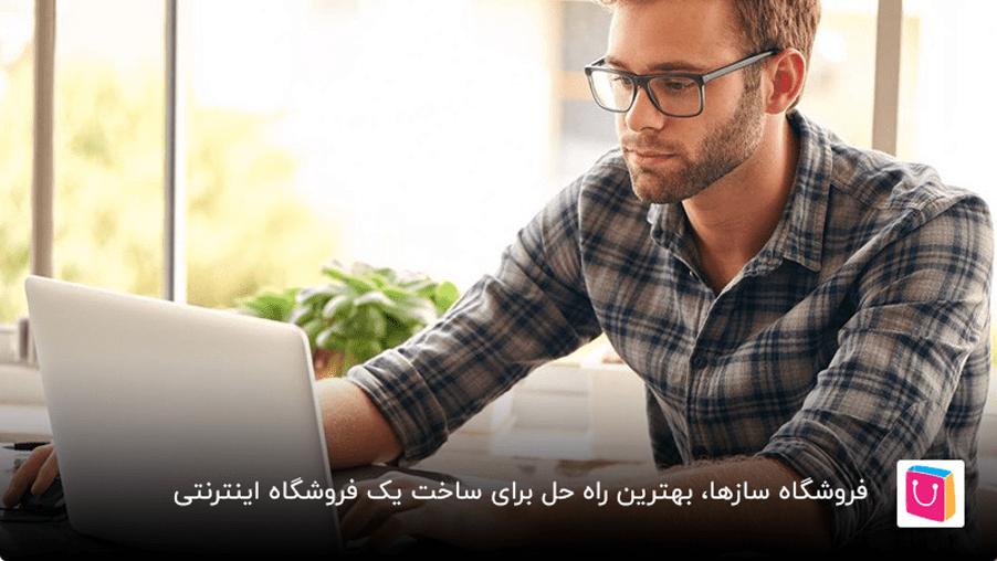 فروشگاه سازها، بهترین راه حل برای ساخت یک فروشگاه اینترنتی