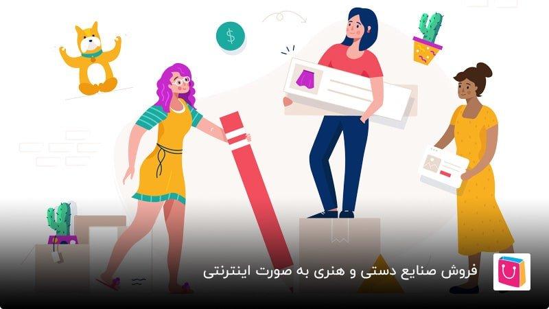 فروش صنایع دستی و هنری به صورت اینترنتی