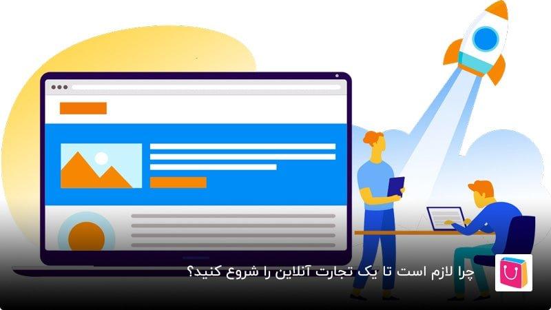 علت اهمیت تجارت آنلاین