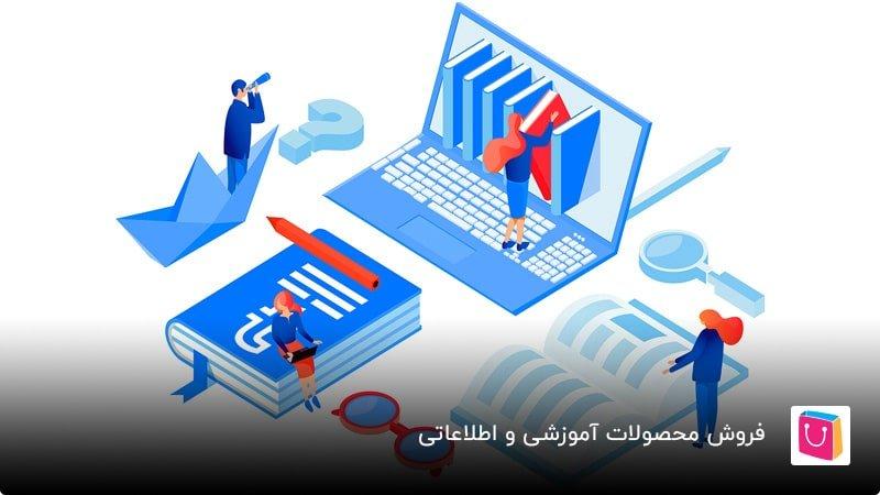 فروش محصولات آموزشی و اطلاعاتی