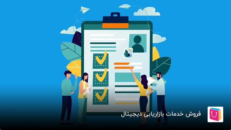 فروش خدمات بازاریابی دیجیتال