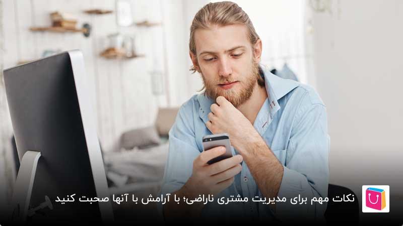 حفظ آرامش برای مدیریت مشتری ناراضی