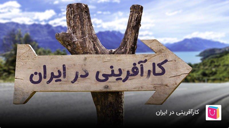 کارآفرینی در ایران