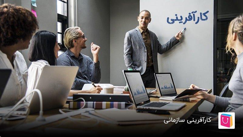 کارآفرینی سازمانی