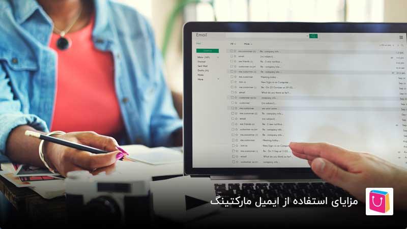 مزایای استفاده از ایمیل مارکتینگ در بازاریابی دیجیتال