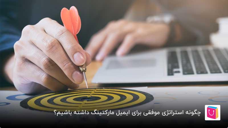 استراتژی ایمیل مارکتینگ برای افزایش تعامل و فروش