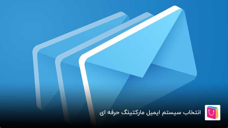 انتخاب سیستم ایمیل مارکتینگ حرفه ای