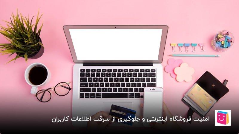 امنیت فروشگاه اینترنتی و اهمیت حفظ اطلاعات کاربران