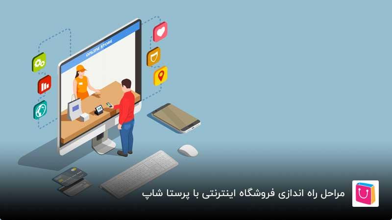 چگونه با پرستاشاپ فروشگاه اینترنتی راه اندازی کنیم؟