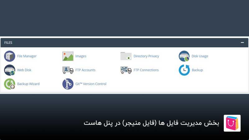 بخش فایل منیجر و مدیریت فایل ها در کنترل پنل هاست