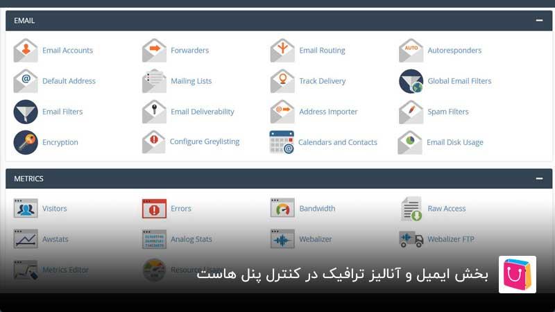 بخش ایمیل و آنالیز ترافیک در کنترل پنل هاست