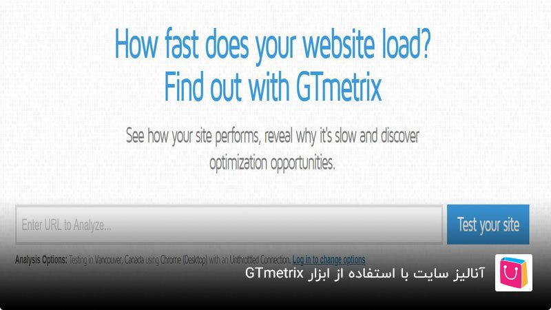 آموزش آنالیز سرعت سایت در ابزار GTmetrix