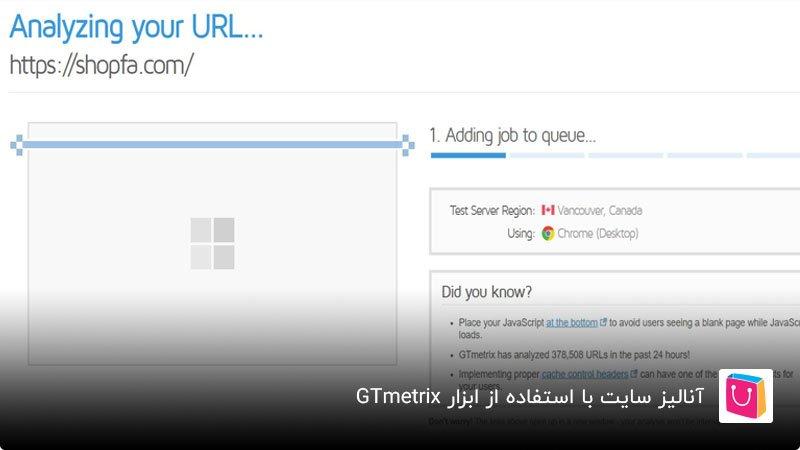 آموزش افزایش سرعت سایت در ابزار GTmetrix