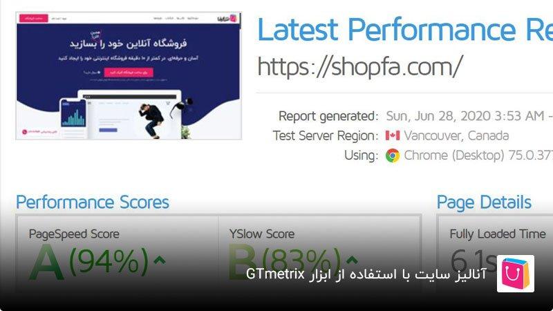 تحلیل گزارش های ابزار GTmetrix