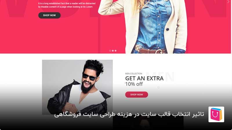 تاثیر انتخاب قالب سایت در هزینه طراحی سایت فروشگاهی