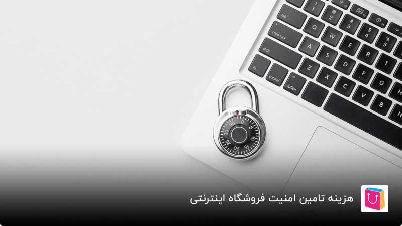 هزینه تامین امنیت فروشگاه اینترنتی