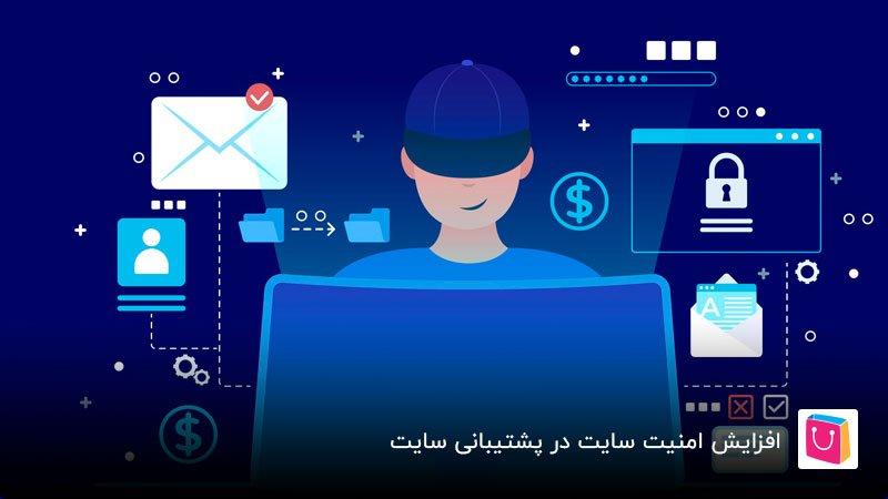 افزایش امنیت سایت در سرویس های پشتیبانی