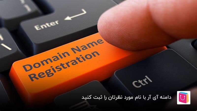 دامنه آی آر با نام مورد نظرتان را ثبت کنید