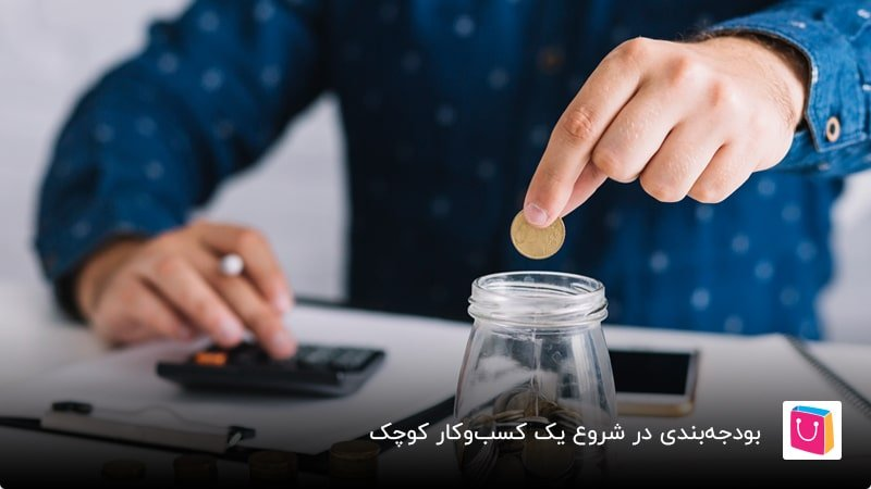 بودجه بندی در شروع یک کسبوکار کوچک