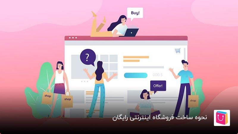 نحوه ساخت فروشگاه اینترنتی رایگان