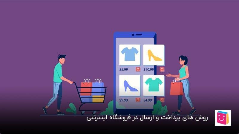 روش های پرداخت و ارسال در فروشگاه اینترنتی