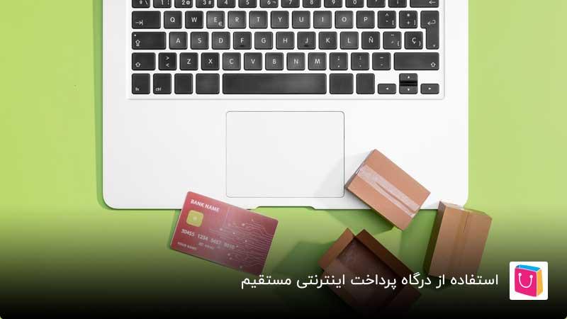 استفاده از درگاه پرداخت اینترنتی مستقیم برای سایت