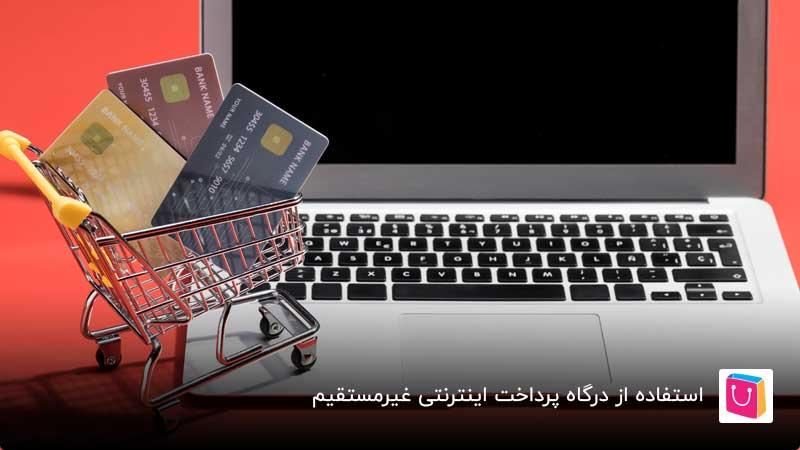 استفاده از درگاه پرداخت اینترنتی غیرمستقیم